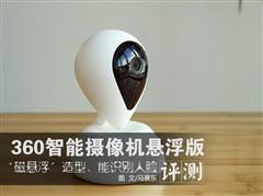 可识别人脸 360智能摄像机悬浮版评测