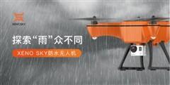 XENO SKY防水无人机新品 满足不同层次客户航拍需求
