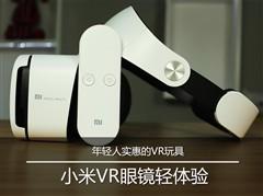 年轻人实惠的VR玩具 小米VR眼镜轻体验