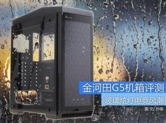 玻璃炫灯电竞风潮:金河田G5机箱评测