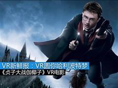 VR新鲜报:用VR技术圆你的哈利波特梦