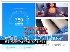 VR新鲜报:王思聪开撕支付鸨!还是VR好