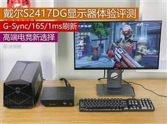 G-Sync遇到165Hz 戴尔S2417DG显示器评测
