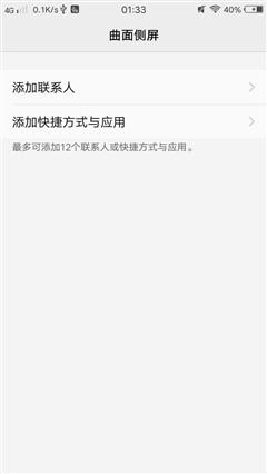 全曲面+双摄&Hi-Fi vivo Xplay6评测