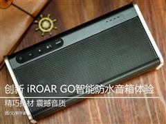 创新iROAR GO蓝牙音箱体验 震撼音质来袭