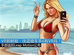 VR新鲜报:《侠盗猎车手6》会有VR吗?