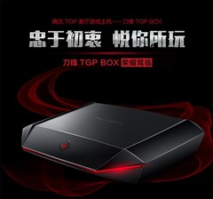 超值mini游戏主机 刀锋TGP仅售4799元