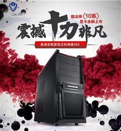 超值1060台式机 神盾X6S现仅售4999元