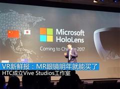 VR新鲜报:MR眼镜Hololens将于明年入华
