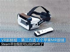 VR新鲜报:第三方出了个苹果MR眼镜!
