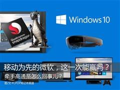 牵手高通,移动为先的微软这次能赢吗?