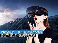 VR新鲜报:暴风魔镜VR眼镜新品疑似泄露
