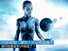VR新鲜报:要爆炸!大全息羞羞直播术