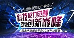 """易点租荣膺""""2016年度IT行业领军企业奖"""""""