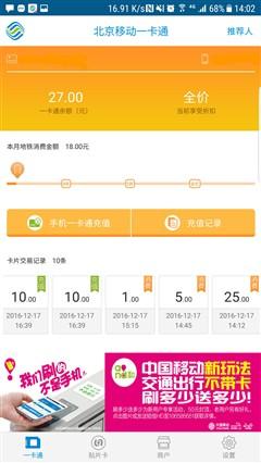 三星/小米/NFC-SIM卡刷公交体验