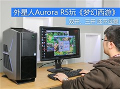 Aurora R5:尽情体验《梦幻西游》多开乐趣