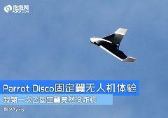鹰的视角-Parrot Disco固定翼无人机体验