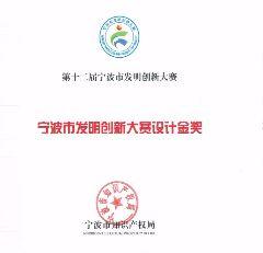 公牛防雨插座摘得宁波市发明创新大赛创新设计金奖
