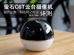 家庭安防利器 萤石C6T云台摄像机评测