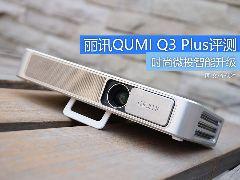 时尚微投智能升级 丽讯QUMI Q3 Plus评测