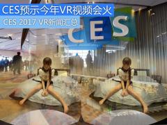 CES 2017 VR新闻汇总:今年VR视频会火