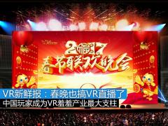 VR新鲜报:央视春节联欢晚会要搞VR直播