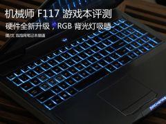 硬件全新升级 机械师F117游戏本评测