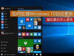 你是怎样处理Windows 10自动更新的?
