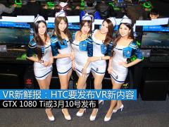 VR新鲜报:台北电玩展HTC要发布VR新内容