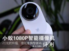 20元的大升级 小蚁1080P智能摄像机评测