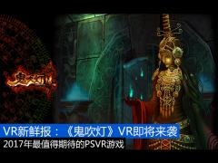 VR新鲜报:《鬼吹灯》VR游戏即将来袭