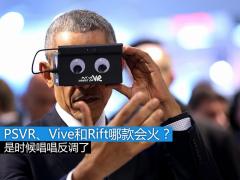 PSVR、Vive和Rift?今年哪款会火起来