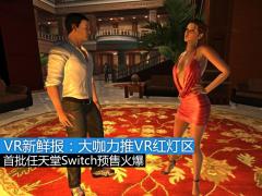 VR新鲜报:HoloGirls力推VR红灯区概念