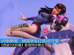 VR新鲜报:韩国人做出了VR版守望先锋