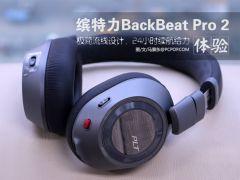 缤特力BackBeat Pro 2 SE蓝牙耳机体验
