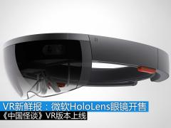 VR新鲜报:微软Hololens眼镜正式开售