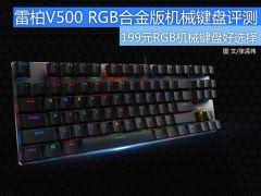 雷柏V500 RGB合金版机械键盘评测