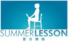 《夏日课堂》繁体中文版将于2017年春发售