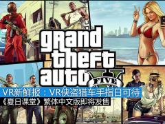 VR新鲜报:VR版《侠盗猎车手》指日可待