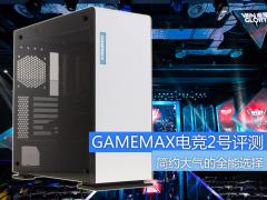 简约大气全能 GAMEMAX电竞2号机箱评测