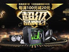 """2·14京东安钛克""""超级品牌日""""钜惠来袭"""