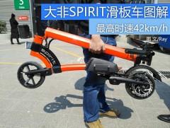 最高时速42km/h 大非SPIRIT电动滑板车图解
