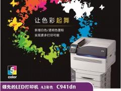 OKI C941dn LED打印机让产品外包装更亮眼