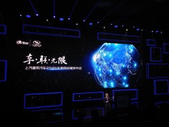 布局未来  上汽通用汽车发布车联网2025战略