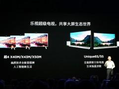 主打全面屏设计  乐视电视高端Unique系列发布
