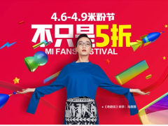 1亿红包+5折抵用券 米粉狂欢节4月6日盛大开幕