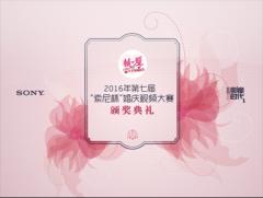 """第七届""""索尼杯""""婚庆视频大赛颁奖典礼隆重举行"""