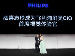 飞利浦携手林志玲 开启新视界·玲距离的视界新生态