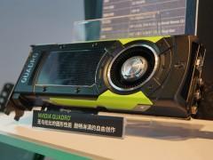 打造超算工作站 NVIDIA展示全新Quadro Pascal专业卡