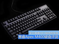 QX1轴带来的快感!赛睿Apex M400机械键盘评测